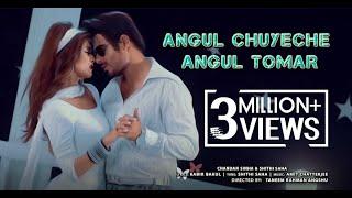 Angul Chuyeche   Chandan   Shithi   Siam   Tisha   Angshu   Bangla New Romantic Song   2017