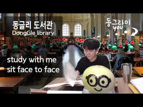 6/16(Sat) study with me - 동글리 도서관 DongGle library /sit face to face LIVE | 동글리_dgstudylife