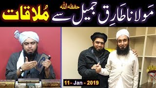 Maulana Tariq Jameel حفظہ اللہ & Engineer Muhammad Ali Mirza ki MEETING (11-Jan-2019) ki Details ???