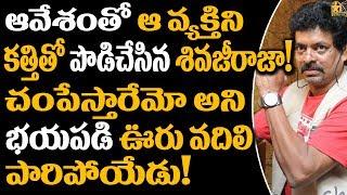 Sivaji Raja Attempted To Slay A Person | Tollywood Boxoffice TV