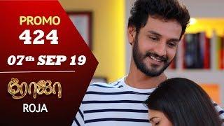 ROJA Promo   Episode 424 Promo   ரோஜா   Priyanka   SibbuSuryan   Saregama TVShows Tamil