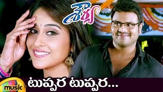 Shourya Latest Telugu Movie Video Songs | Tuppara Tuppara Full Song | Manchu Manoj | Regina