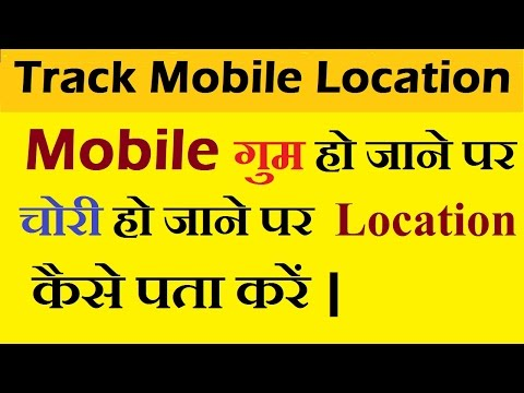 Track  Stolen Lost Mobile Phone | How to Find location of any Stolen or Lost Mobile Phone in Hindi|