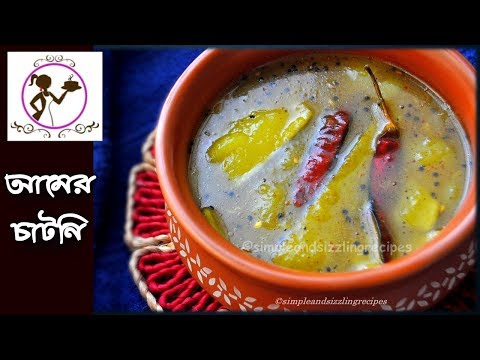 Kacha Aamer Misti Chatni Recipe | Aamer Chutney | Bengali Style Raw Mango Chutney