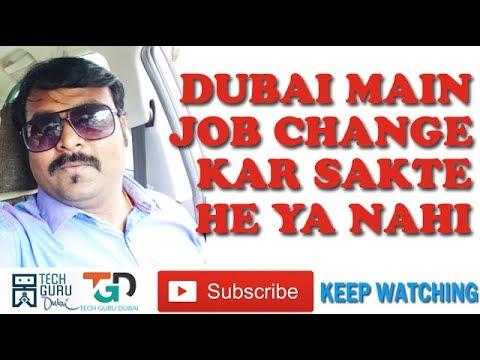 दुबई में जॉब कैसे चेंज कर सकते हैं | DUBAI MEIN JOB KAISE CHANGE KARE | HINDI URDU | TECH GURU DUBAI