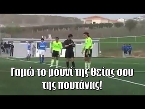 Αστείες στιγμές από το ερασιτεχνικό (και όχι μόνο) ποδόσφαιρο