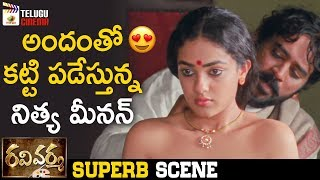 Nithya Menen SUPERB Scene | Ravi Varma Latest Telugu Movie | Karthika | 2020 Latest Telugu Movies