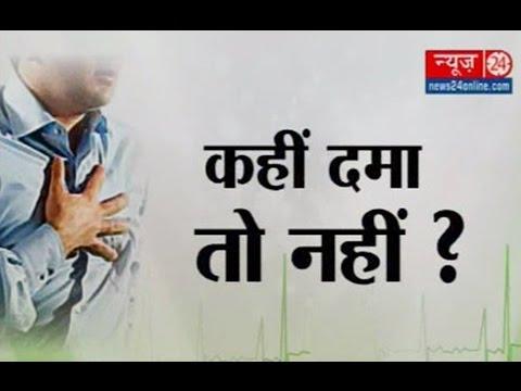 Sanjeevani   Chest Pain   Causes, Symptoms,Treatment   14 Dec 2015