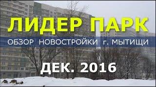 Новостройки Подмосковья: ЖК Лидер Парк обзор новостройки
