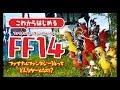 【FF14】これから始めるFF14入門編 2019