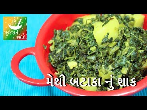 Methi Bataka Nu Shaak - મેથી બટાકા નું શાક   Recipes In Gujarati   Gujarati Rasoi