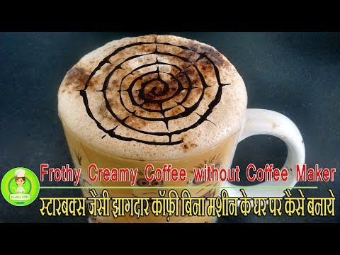Cafe Style Hot Cappuccino Beat Coffee/Frothy Creamy Coffee without Coffee Maker/Machine in Hindi