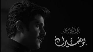 عبدالسلام محمد - لو ضميرك (حصرياً) | 2019