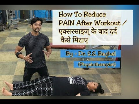 How to reduce pain after workout /एक्सरसाइज् के बाद दर्द कैसे मिटाए