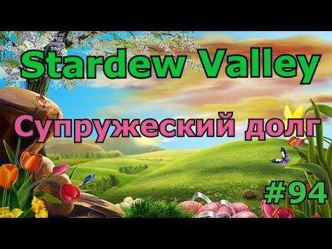 Stardew Valley серия 94: Супружеский долг