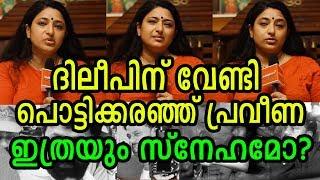 ദിലീപേട്ടൻ ഒരിക്കലും അങ്ങനെ ചെയ്യില്ല ഇത് പ്ലാൻ ചെയ്തതാണ്   Praveena   Dileep   Latest News