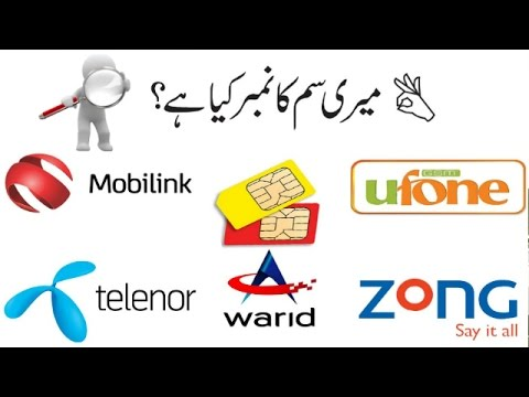 How to Check Jazz/mobilink,Zong,Telenor,Warid,Ufone Sim Number Without Balance  [URDU/HINDI]
