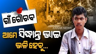 Angul Youth Creates History, Becomes The First In His Village To Passed Matric In A Century