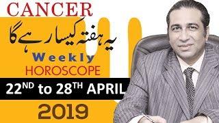 Weekly Horoscope April 2019 Cancer Predictions Urdu Forecast