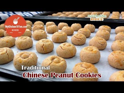 Traditional Chinese Peanut Cookies | MyKitchen101en