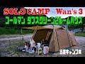 ソロキャンプ+ワンズ3 コールマン タフスクリーン 2ルームハウス (焼き鳥)(笠置)