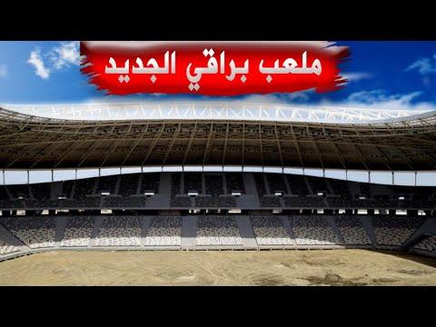 ملعب براقي الجديد: شاهد أحدث الصور للميدان والمدرجات ومحيط الملعب ـ ملعب براقي