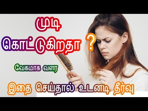Tamil Beauty Tips - How to stop hair fall in tamil ? Treatment at home - Hair care tamil tips