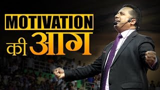 Motivation की आग | Bounce Back | Dr Vivek Bindra
