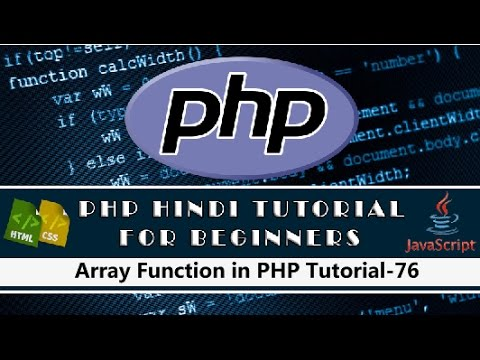 Array Function Implode Explode In array Is array in PHP Tutorial-76(Hindi/Urdu)