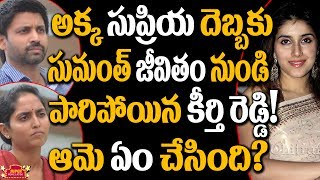 Did Keerthi Reddy LEAVE Hero Sumanth Because of HER? | Celebrity News | Super Movies Adda