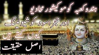 Makka Madina True History in Urdu/Hindi