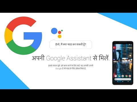 How to use Google Assistant in Hindi - Setup & Use case [Hindi Audio]