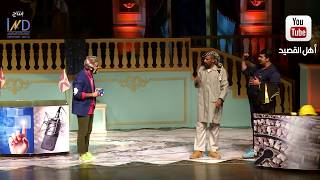 مسرحية #فانتازيا - أحمد ايراج وعبدالله بهمن - الريوق آش