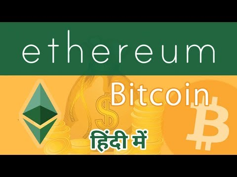 Bitcoin & Ethereum | What is Ethereum? Smart Contract | In Hindi | Complete guide