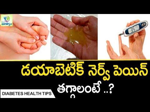 Home Remedies For Diabetic Nurve Pain - Mana Arogyam | Diabetes Health Tips
