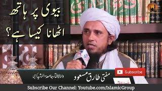 Biwi Par Hath Uthana Kaisa Hain? Mufti Tariq Masood