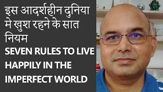 इस आदर्शहीन दुनिया मे खुश रहने के सात नियम by Awdhesh Singh [Ex - IRS]
