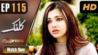 Pakistani Drama | Kalank - Episode 115 | Express Entertainment Dramas | Rubina Arif, Shahzad Malik