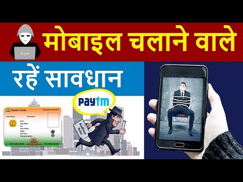 TIPS to Protect Your PRIVACY Online in INDIA | GDPR - General Data Protection Regulation in HINDI