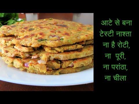 आटे से बना टेस्टी  नाश्ता , ना है रोटी, ना पूरी, ना परांठा, ना चीला/koki recipe|Poonam's Kitchen