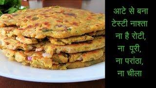 आटे से बना टेस्टी  नाश्ता , ना है रोटी, ना पूरी, ना परांठा, ना चीला/koki recipe|Poonam