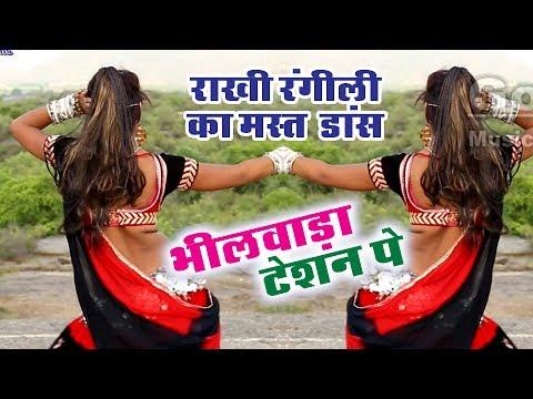 Xxx Mp4 Rajastani Dj Hits 2017 भीलवाड़ा का टेसन पे Mahi Rakhi Rangili मद मस्त डांस Latest Rajastani2017 3gp Sex