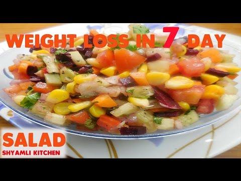 अब सिर्फ 7 दिनों में वजन घटाए |WEIGHT LOSS healthy SALAD recipe | Easy Indian Salad Recipe in Hindi