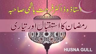 Ramzan ka Istaqbal aur Tayari by Dr Farhat Hashmi