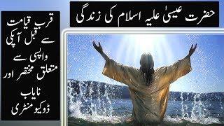 Life Story Of Prophet Jesus | Return & Destruction of Dajjal | Urdu / Hindi