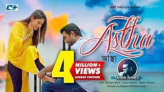 Astha | Tahsin Ahmed | Apurba | Mehazabien | Eid Song 2018 | Mizanur Rahman Aryan