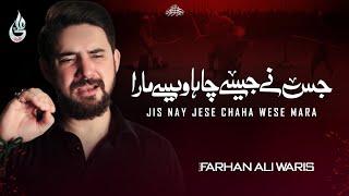 Farhan Ali Waris | Jis Nay Jese Chaha Usne Wese Mara | 2020 | 1442