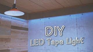 [diy]ledテープライトで部屋の壁に間接照明を!indirect Lighting With Led Tape Light