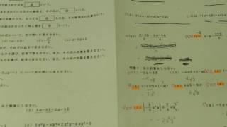 秦野市 個別指導 学習塾 「数学成績向上事例ー中3Dさん1」