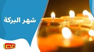 #x202b;شهر البركة | أناشيد إسلامية للأطفال#x202c;lrm;